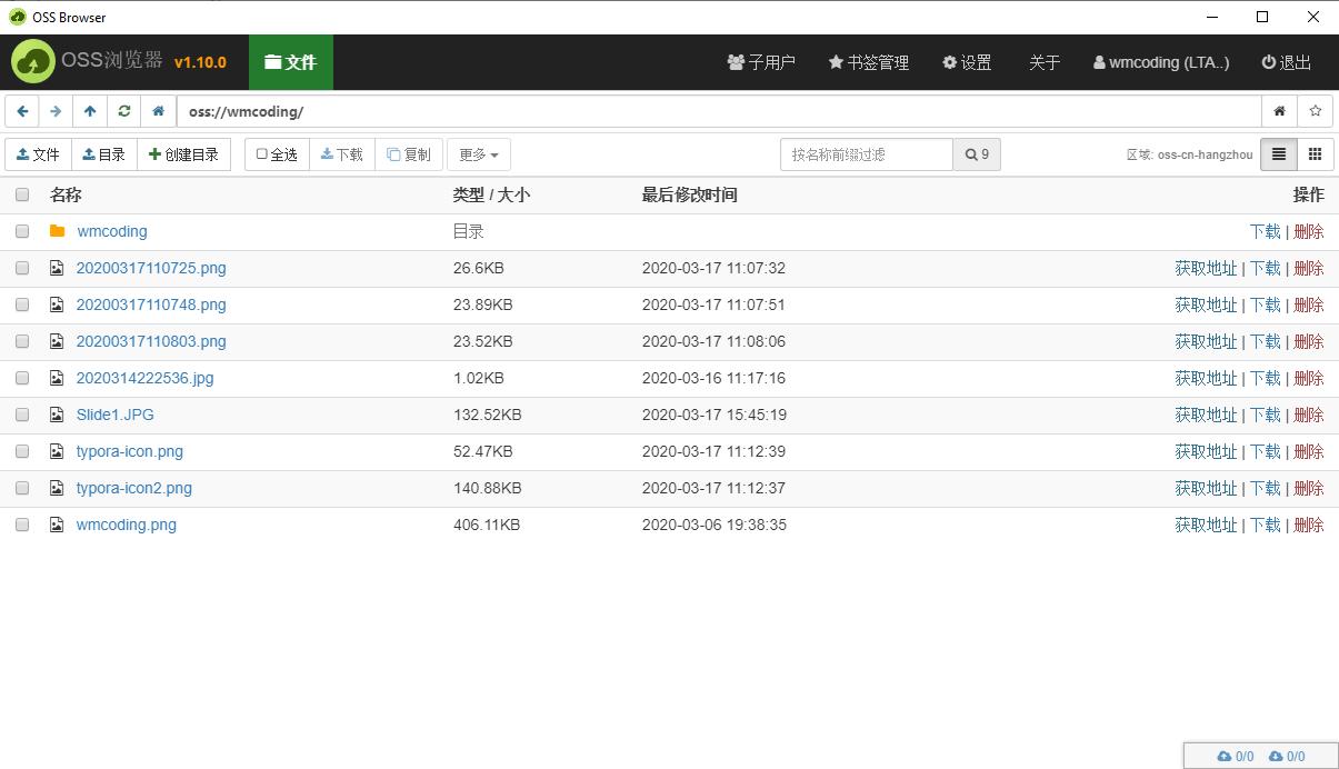 OSSBrowser管理界面